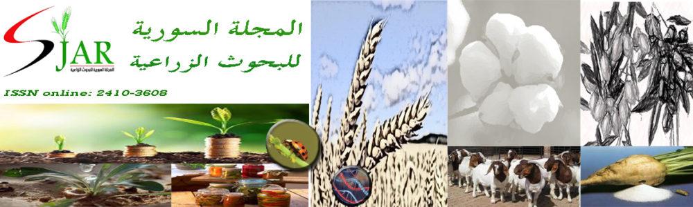 المجلة السورية للبحوث الزراعية SJAR